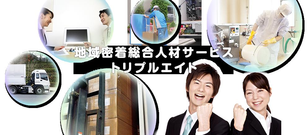 株式会社トリプルエイト|埼玉県本庄市の総合人材派遣サービス